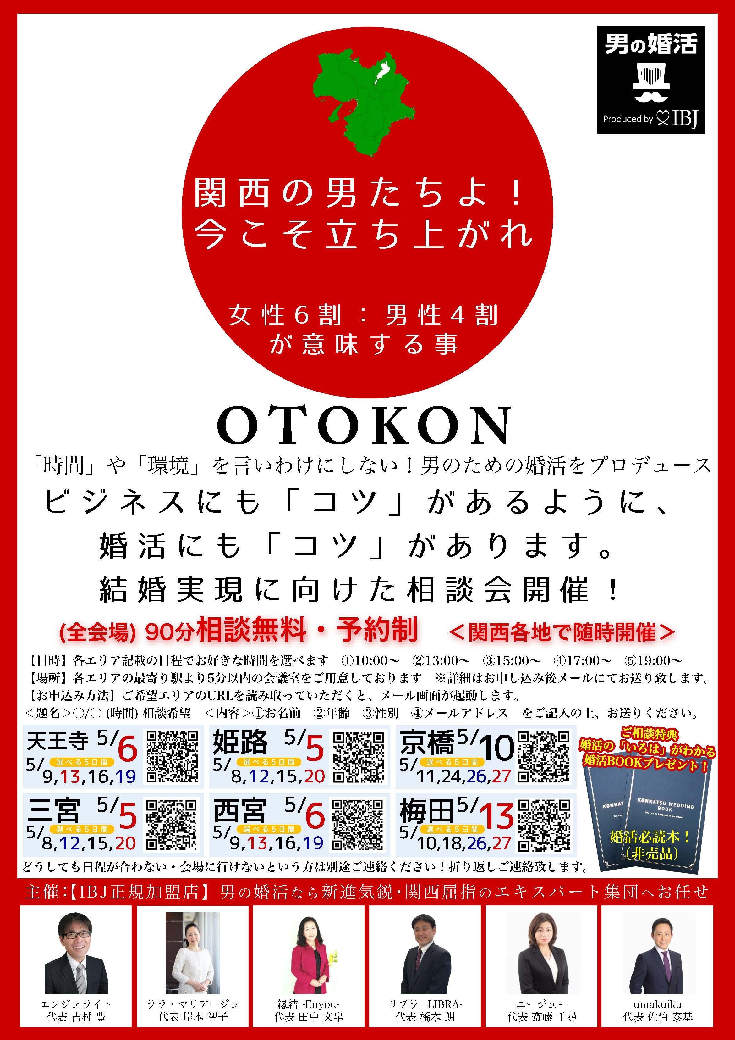 男の婚活特別相談会のお知らせ!!