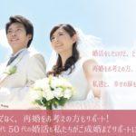 再婚応援キャンペーン!!