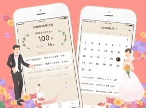 結婚相談所のスマホアプリは安全?!