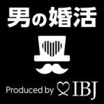 男の婚活応援宣言!!