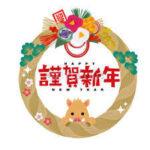 謹賀新年!! 本年もよろしくお願い致します!!