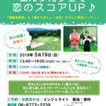 ゴルフ婚活パーティー開催します!!