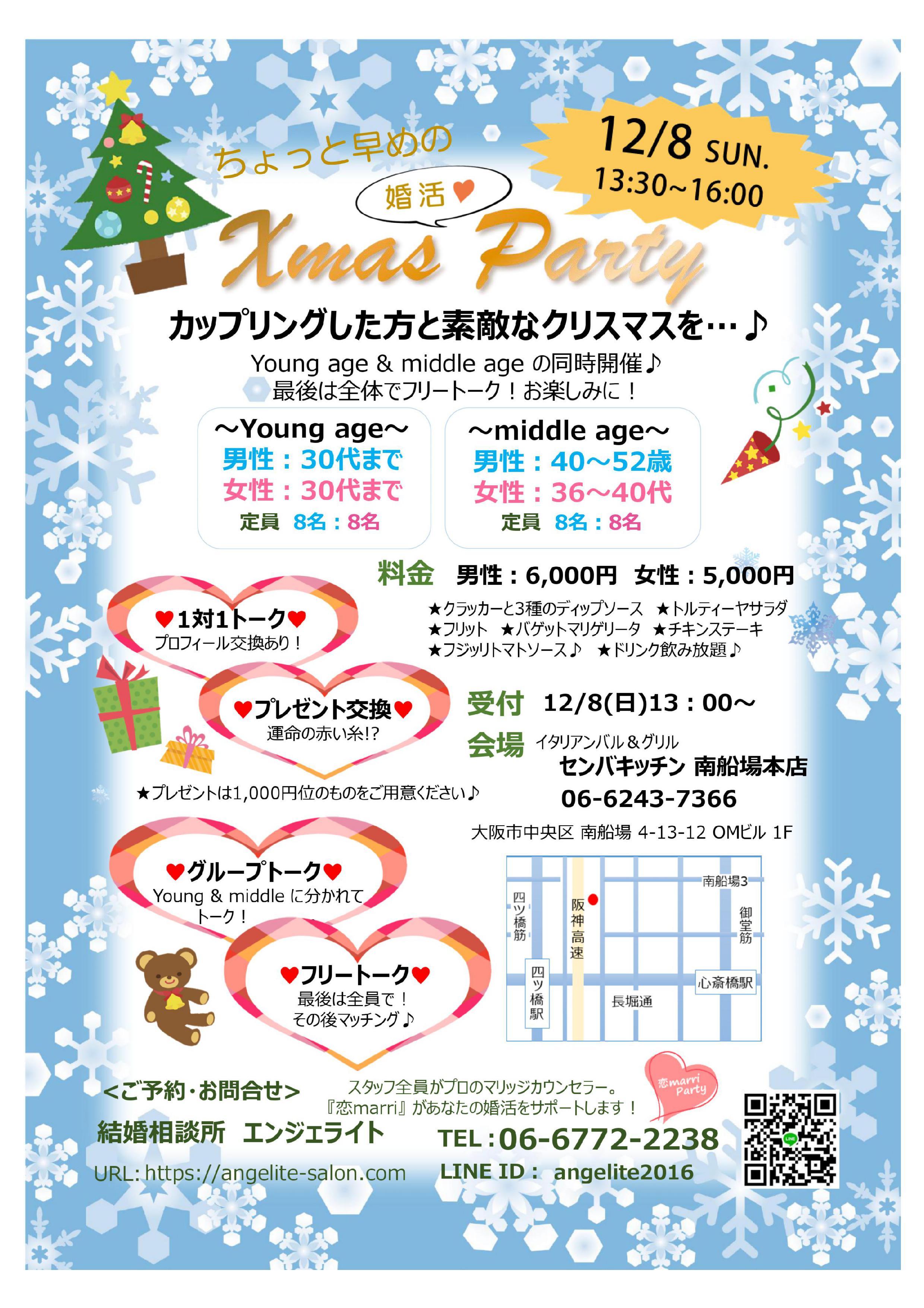ちょっと早めのクリスマス婚活パーティーのご案内!!