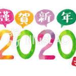 謹賀新年!! 2020年は恋愛から結婚までを楽しくサポート!!