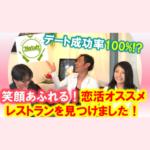 【視聴者特典付き!】大阪デートにオススメ!自然素材にこだわったレストラン『Natul』!!