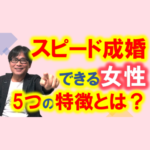 【婚活女性必見!】早く成婚できる女性の5つの特徴!!
