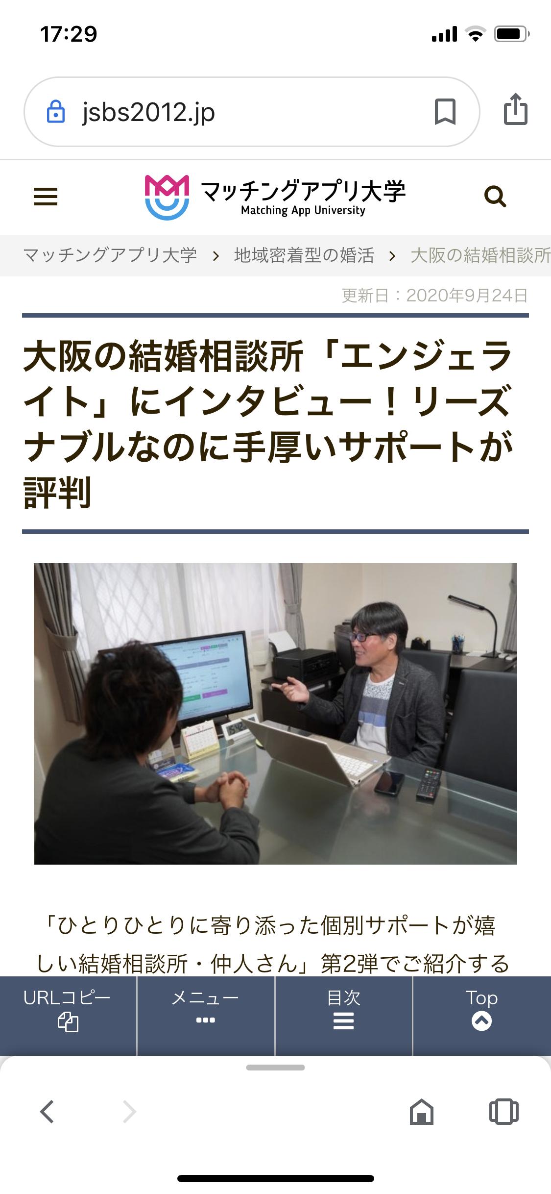 恋愛情報メディア【マッチングアプリ大学】から取材を受けました!!