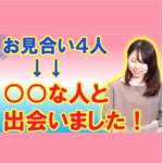 【婚活ドキュメンタリー】4人とお見合いして○○人とお友達交際スタート!!