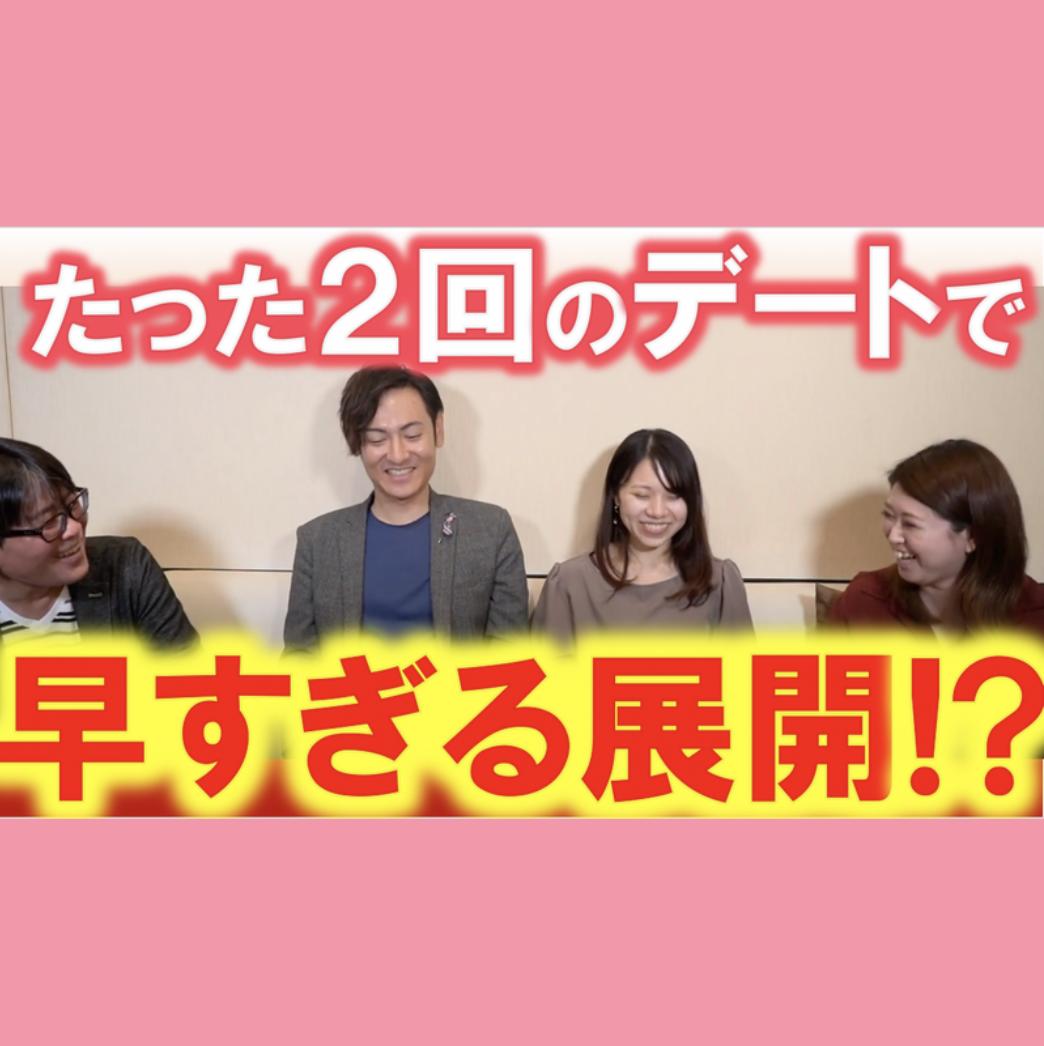 【婚活ドキュメンタリー】お見合いした人とどんどん進展している理由について!