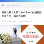 婚活情報サイト『マッチングセオリー』に掲載されました!!