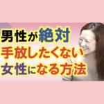 【婚活ノウハウ】アラフォー女性が年下男性と結婚できる秘策を教えます!