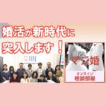 【婚活新サービス】新時代の結婚相談所を無料体験しませんか?オンライン婚活相談スタート!!