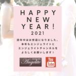 謹賀新年! 本年もよろしくお願い致します!!