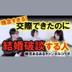 【婚活コラボ企画】神戸の婚活あるあるチャンネルのお二人とコラボしてみました。6つの婚活失敗談について。