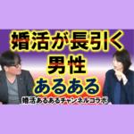【婚活コラボ企画】婚活が長~くなる男性の共通点!