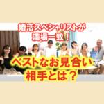 【結婚相談所対談】婚活カウンセラーがオススメする、お見合い相手選びの共通点!