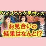 【婚活ドキュメント】ハイスペック男性との交際で知っておくべきこと!