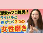 《原対談》恋愛メンタルトレーナーがお勧めする女性磨き!!