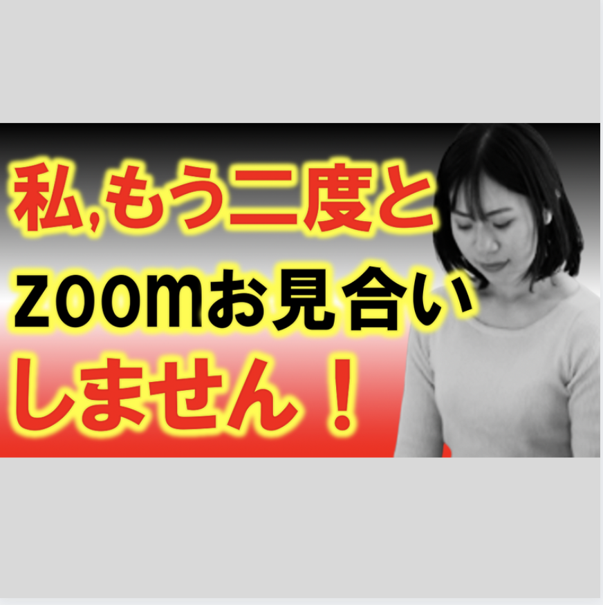【婚活ドキュメント】コロナ禍でZoomお見合いができない人の現実とは?