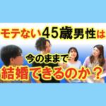 【婚活お悩み相談】モテない、結婚できない45歳男性がやるべき努力とは?