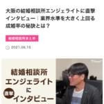 恋愛・婚活メディア《meeeet》にインタビュー記事が掲載されました!!