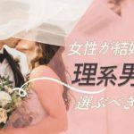 理系男子は結婚が早い?理系男子が好む女性のタイプや結婚相手に人気の理由を解説